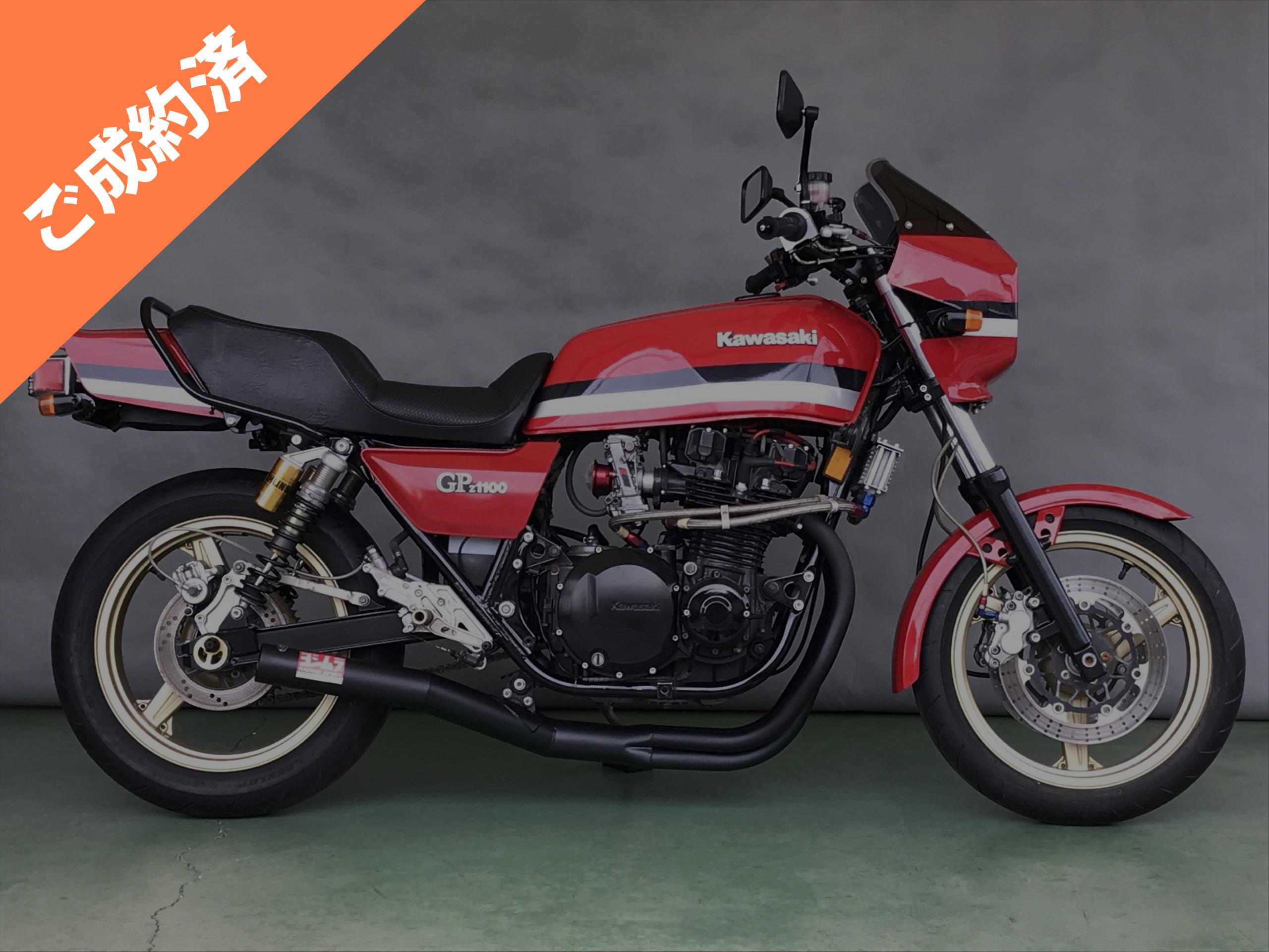 Z1100GP車両本体価格:160万円(税別)ご成約済み